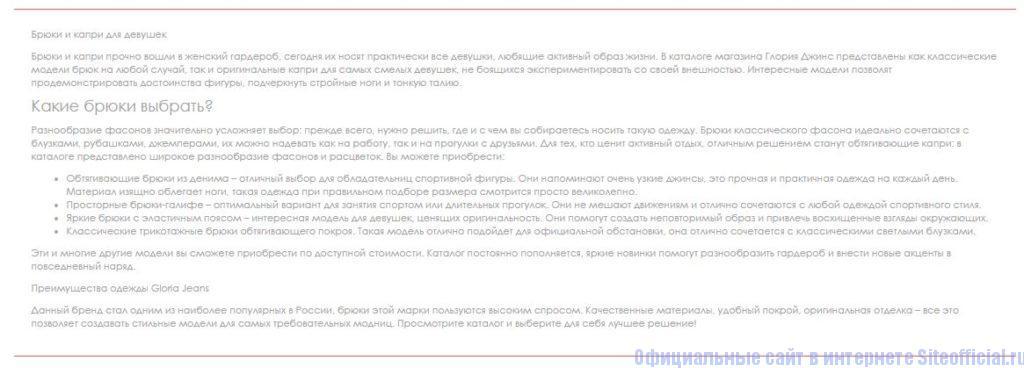 Общие сведения о продукции на официальном сайте Глория Джинс