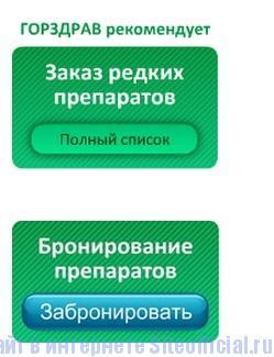 Горздрав официальный сайт - Заказ редких лекарств и бронирование