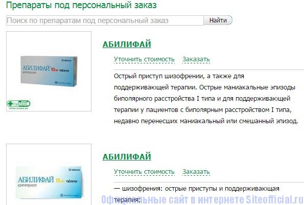 Горздрав официальный сайт - Заказ редких лекарств