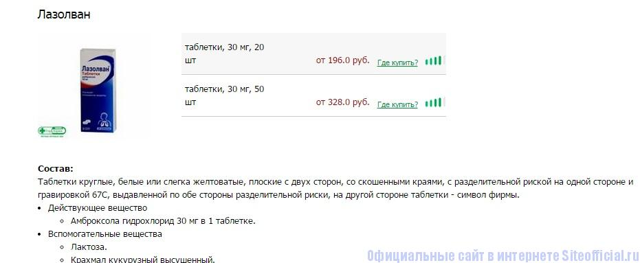 Горздрав официальный сайт - Инструкция к препаратам