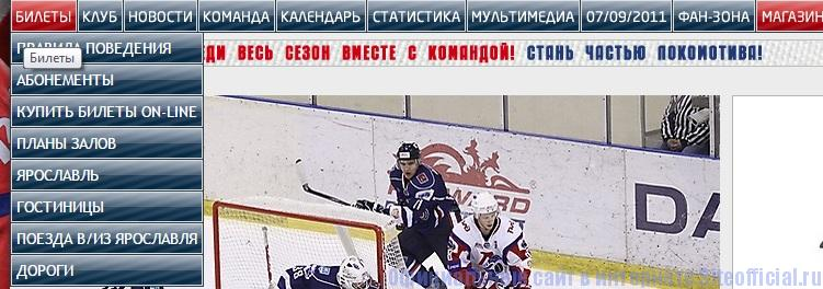 Локомотив Ярославль официальный сайт - Разделы