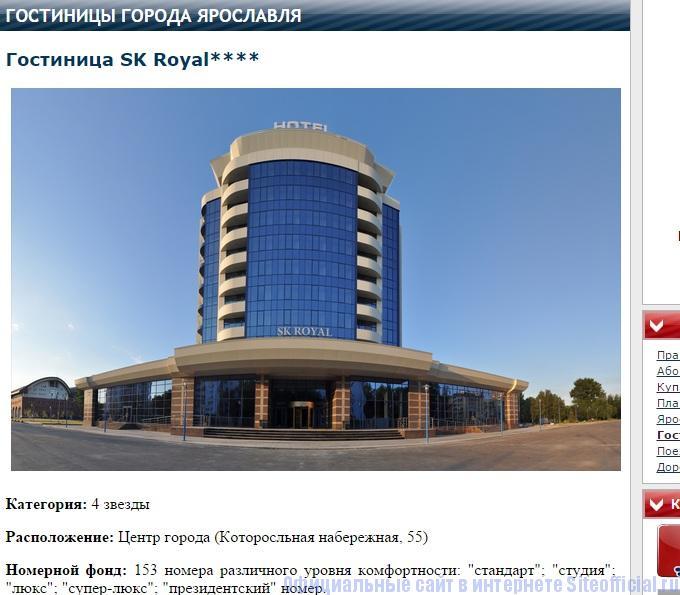 Локомотив Ярославль официальный сайт - Гостиницы