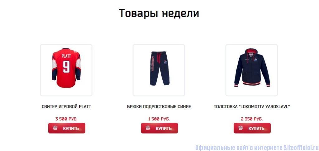 Локомотив Ярославль официальный сайт - Магазин