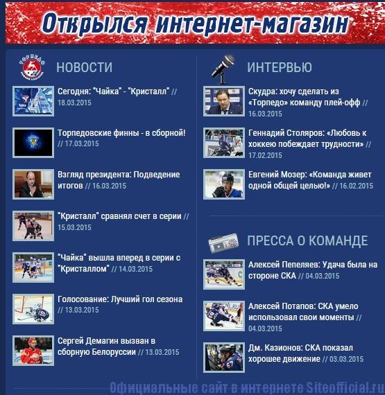 Торпедо Нижний Новгород официальный сайт - Новости