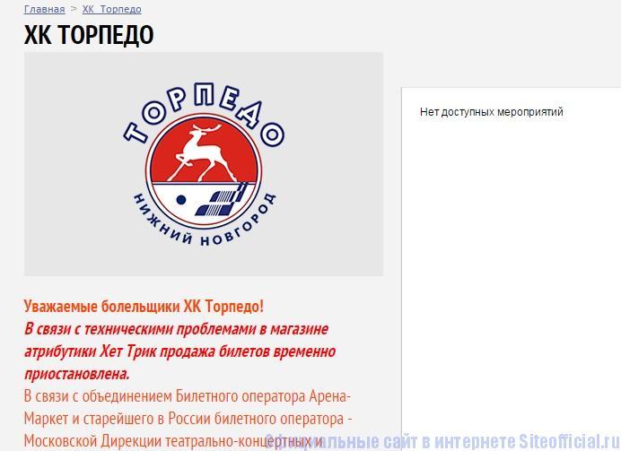 Торпедо Нижний Новгород официальный сайт - Билеты