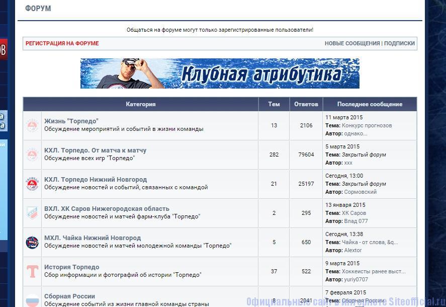 Торпедо Нижний Новгород официальный сайт - Форум