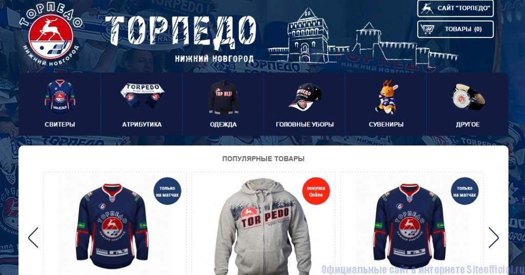 Торпедо Нижний Новгород официальный сайт - Атрибутика