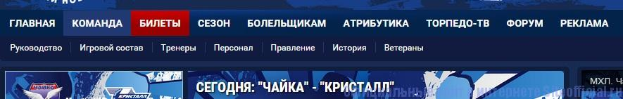 Торпедо Нижний Новгород официальный сайт - Контекстное меню