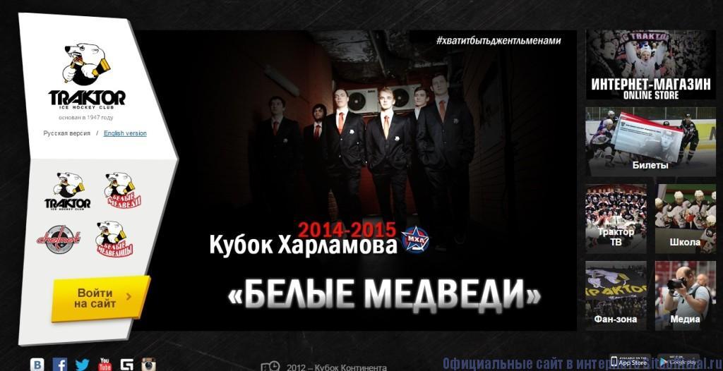 Хоккейный клуб Трактор официальный сайт - Главная страница