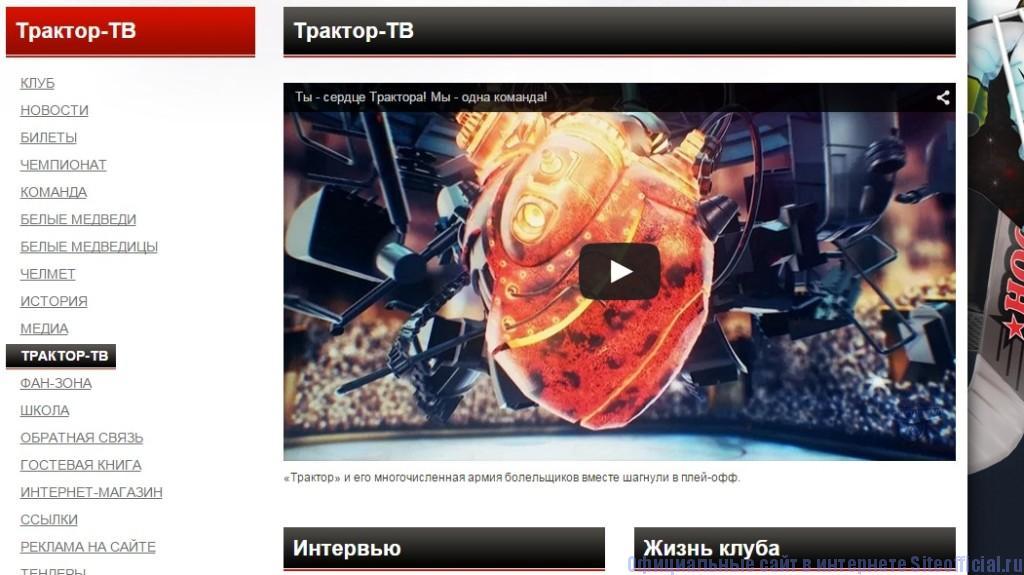 Хоккейный клуб Трактор официальный сайт - ТВ
