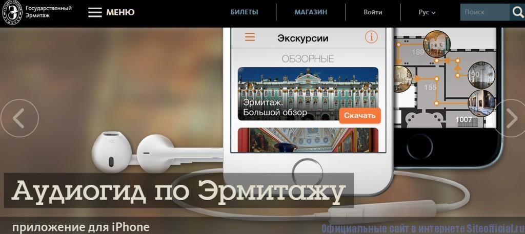 Эрмитаж Санкт-Петербург официальный сайт - Главная страница