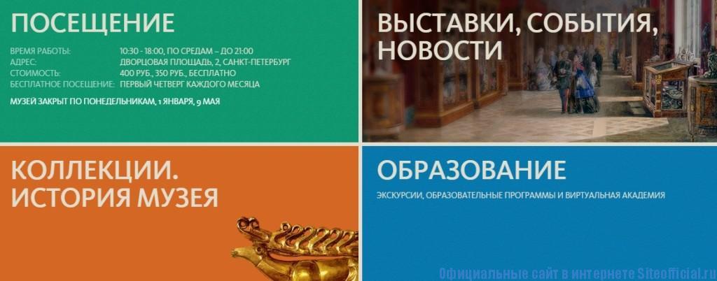 Эрмитаж Санкт-Петербург официальный сайт - Разделы