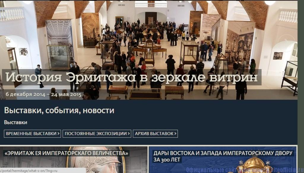 Эрмитаж Санкт-Петербург официальный сайт - События и проекты