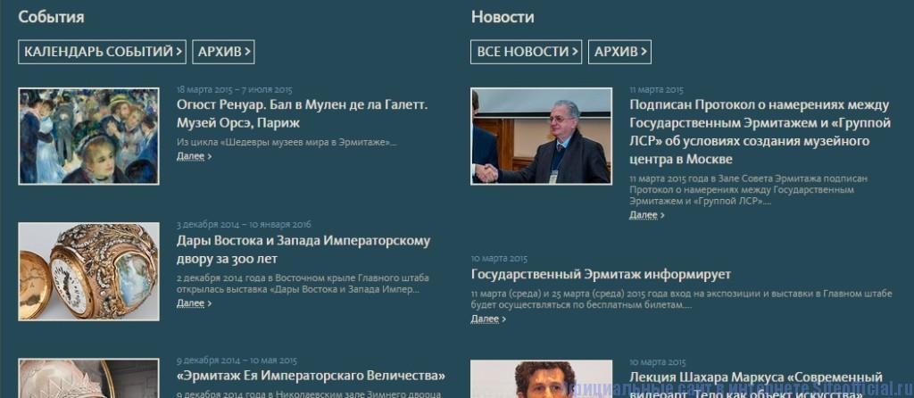 Эрмитаж Санкт-Петербург официальный сайт - Новости