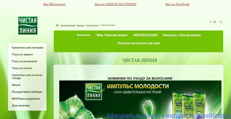 Официальный сайт Чистая линия - Главная страница