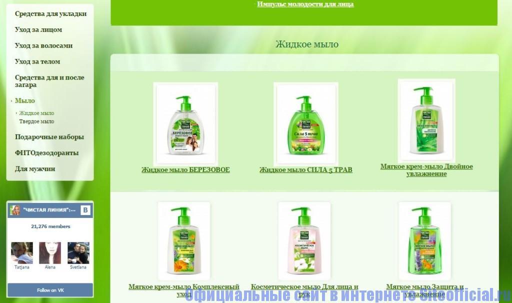 Официальный сайт Чистая линия - Список продуктов