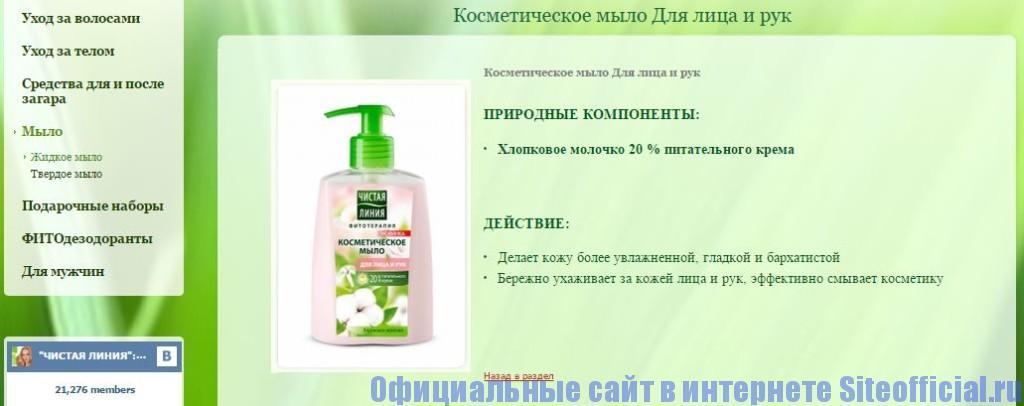 Официальный сайт Чистая линия - Описание продукта