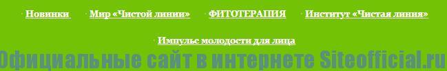 Официальный сайт Чистая линия - Вкладки