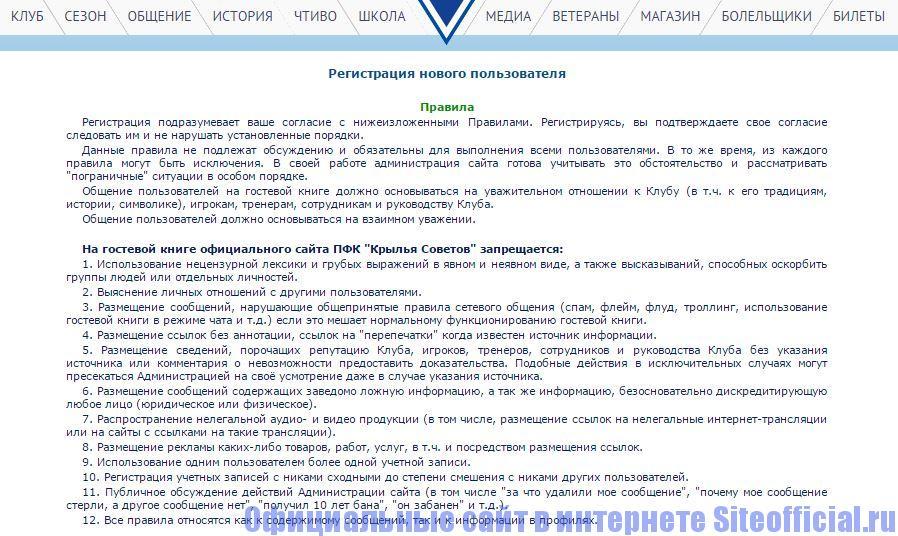 """Крылья Советов официальный сайт - Вкладка """"Общение"""""""