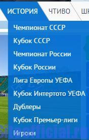 """Крылья Советов официальный сайт - Вкладка """"История"""""""