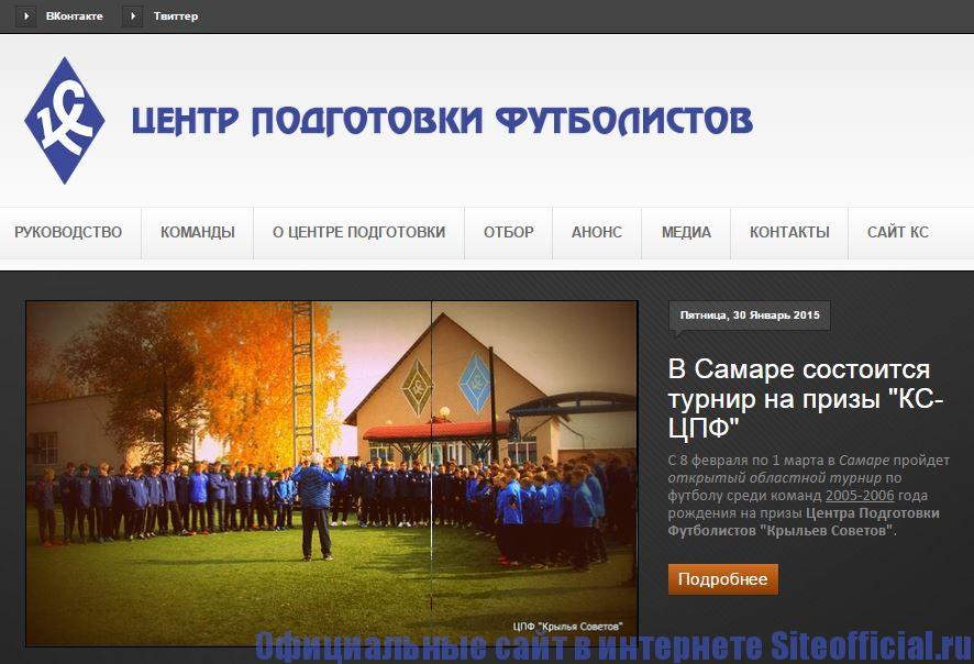 """Крылья Советов официальный сайт - Вкладка """"Школа"""""""