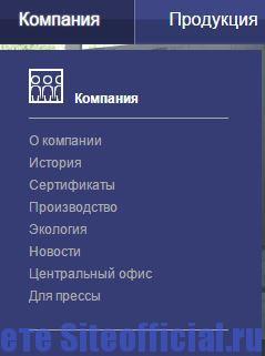 """Официальный сайт Керама Марацци - Вкладка """"Компания"""""""