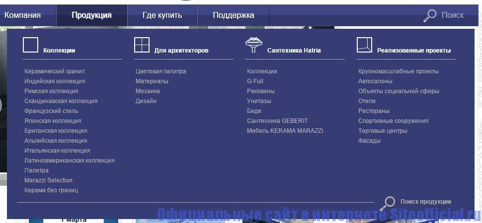 """Официальный сайт Керама Марацци - Вкладка """"Продукция"""""""
