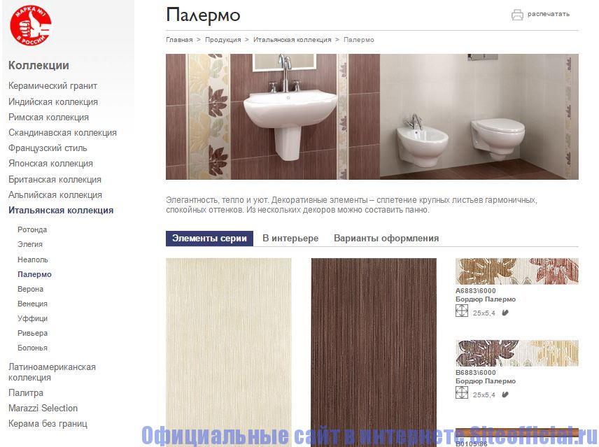 Официальный сайт Керама Марацци - Описание коллекции