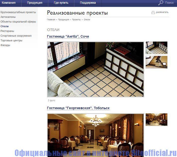 """Официальный сайт Керама Марацци - Вкладка """"Реализованные проекты"""""""