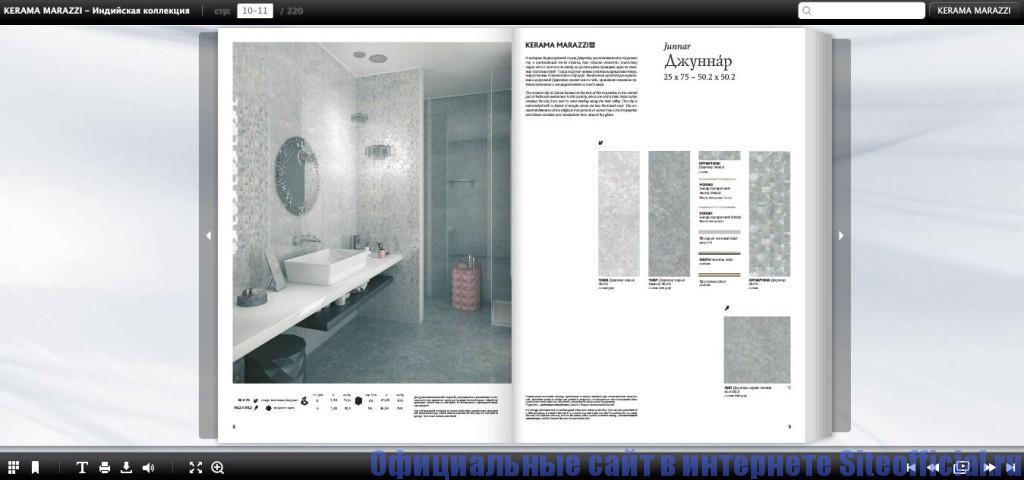 Официальный сайт Керама Марацци - Виртуальный каталог