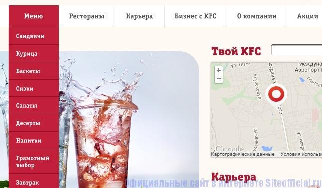 КФС официальный сайт - Раздел Меню