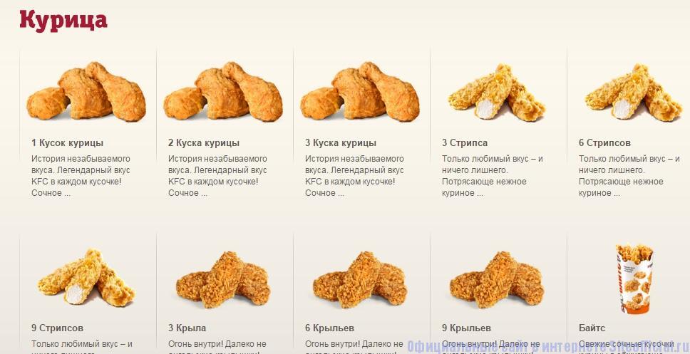 КФС официальный сайт - Курица