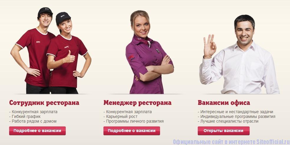 КФС официальный сайт - Работа