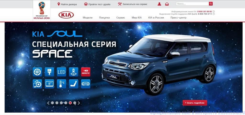 Официальный сайт Киа - Главная страница