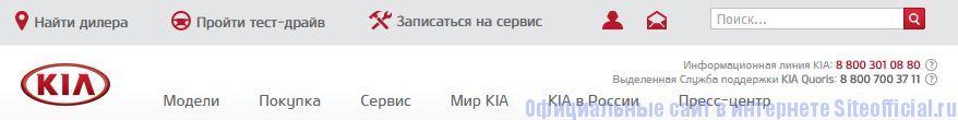 Официальный сайт Киа - Вкладки