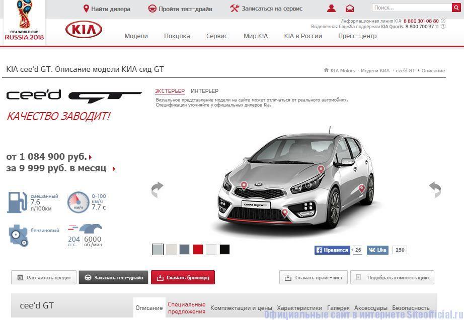 Официальный сайт Киа - Описание автомобиля