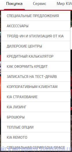 """Официальный сайт Киа - Вкладка """"Покупка"""""""
