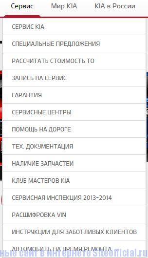 """Официальный сайт Киа - Вкладка """"Сервис"""""""