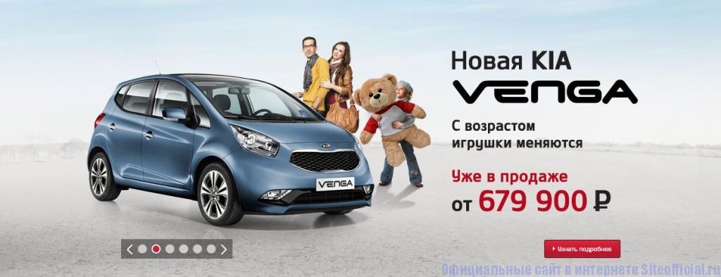 Официальный сайт Киа - Реклама