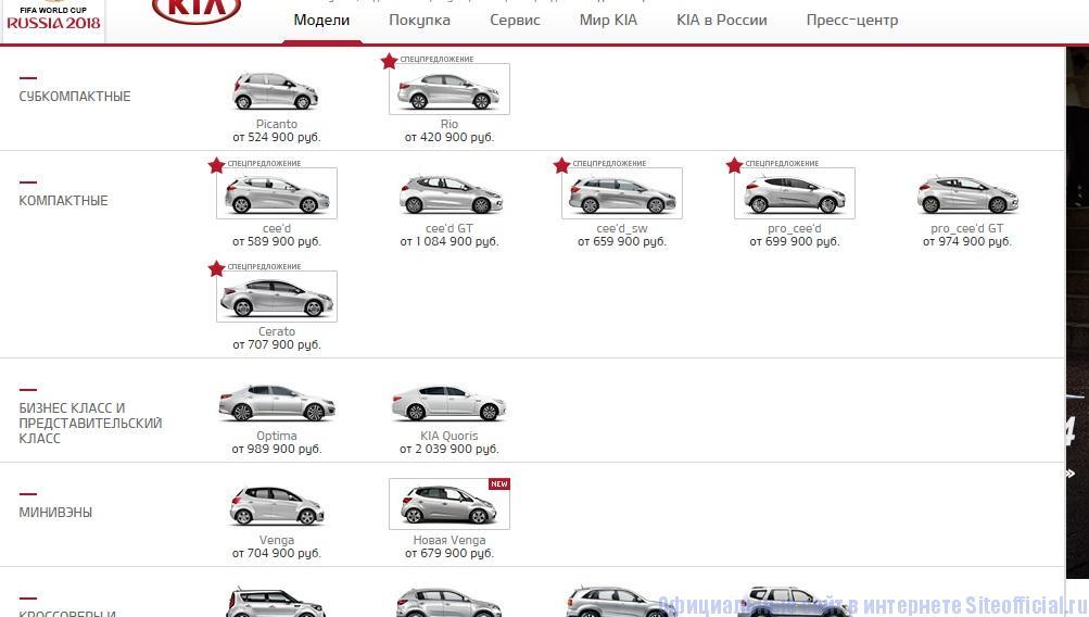 Кия официальный сайт - Модели