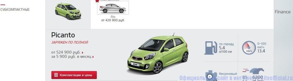 Кия официальный сайт - Модель Picanto