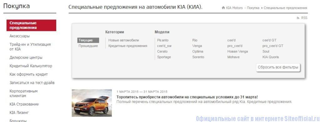 Кия официальный сайт - Покупка