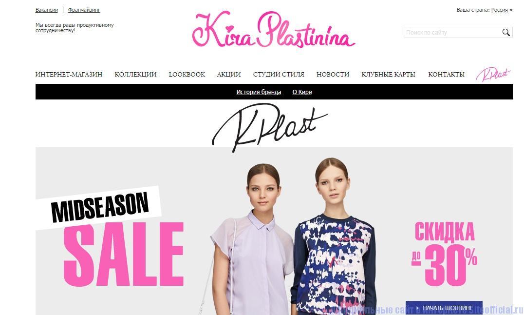 Кира Пластинина официальный сайт - Главная страница