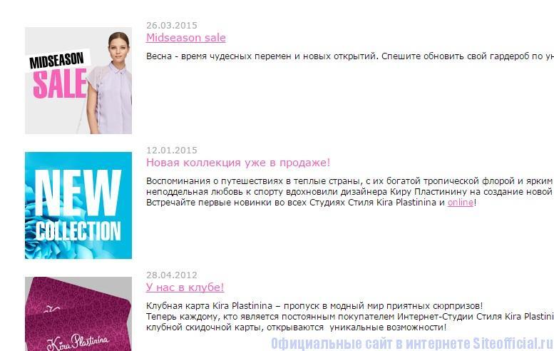 Кира Пластинина официальный сайт - Акции