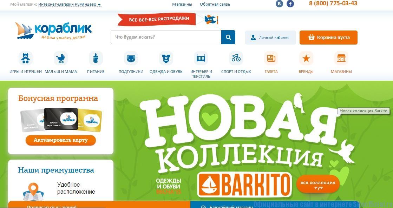 Магазин Кораблик официальный сайт - Главная страница