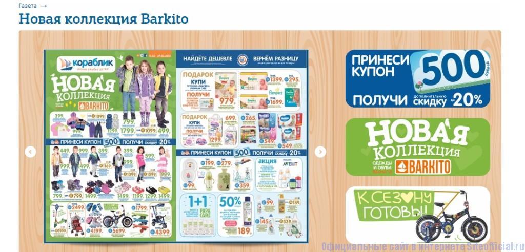 Магазин Кораблик официальный сайт - Газета