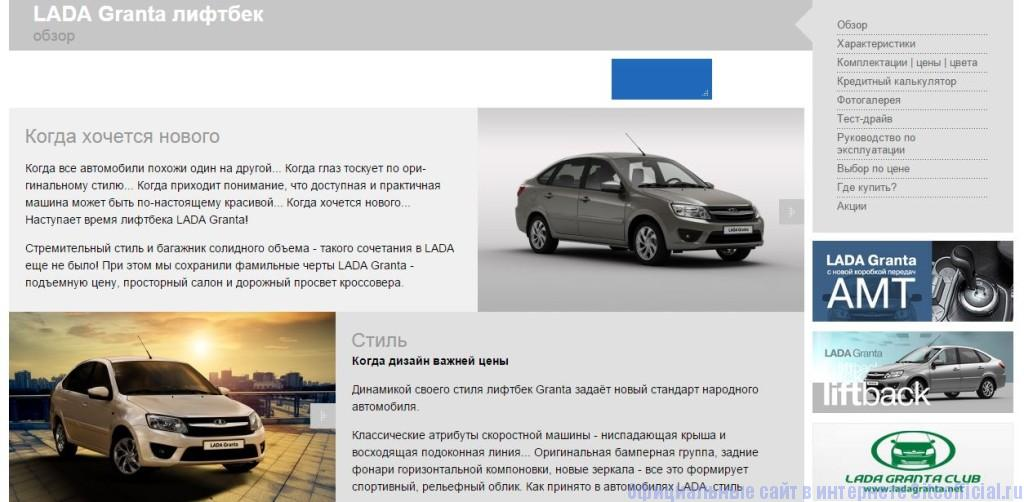Официальный сайт Лада - Описание автомобиля