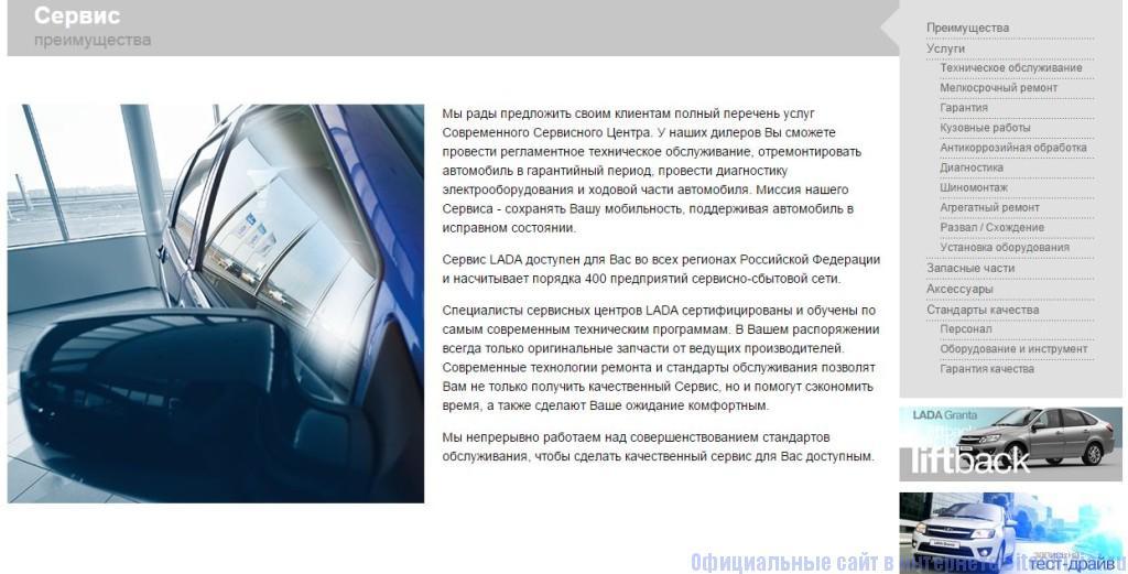 """Официальный сайт Лада - Вкладка """"Сервис"""""""