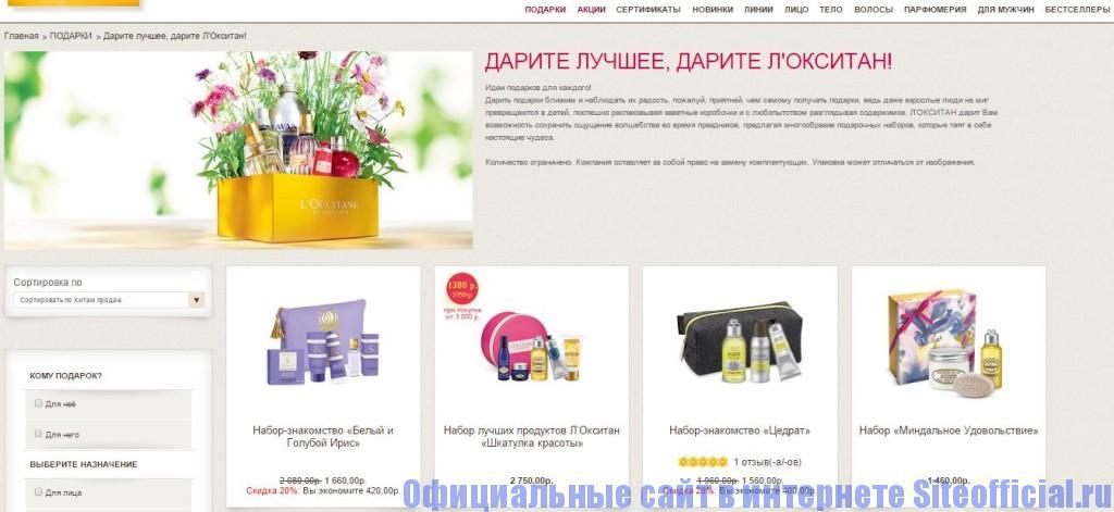 """Официальный сайт Локситан - Вкладка """"Подарки"""""""