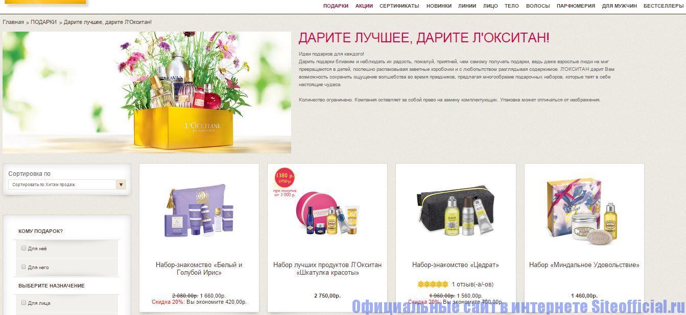 Сайт дари подарки ру 651